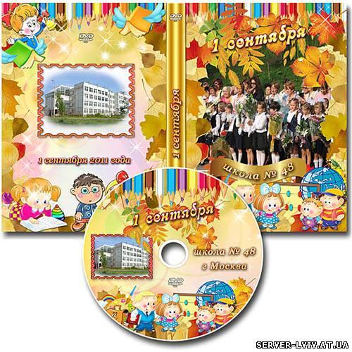 Обкладинка dvd і задування на диск до 1